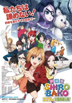 「劇場版 SHIROBAKO」公開延期のお知らせ